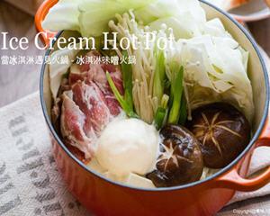 味噌冰淇淋火锅