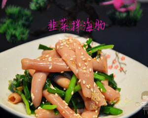 韭菜拌海肠