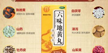 六味地黄丸的功效与作用及禁忌