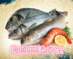 海鱼的做法大全家常