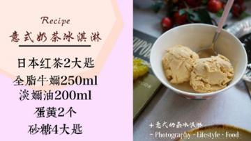 纯手工的意式奶茶冰淇淋10