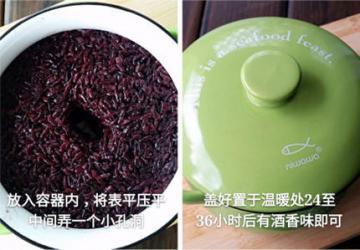 紫米做甜酒酿2