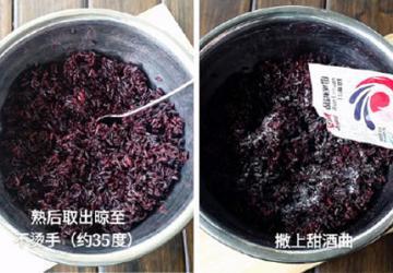 紫米做甜酒酿4