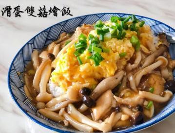 滑蛋双菇烩饭1