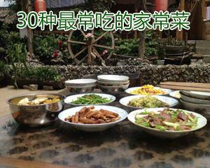 【整合】30种最常吃的家常菜